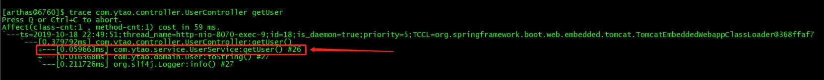 trace输出信息